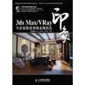 印象系列:3ds Max/VRay印象全套家装效果图表现技法(附赠DVD光盘1张)