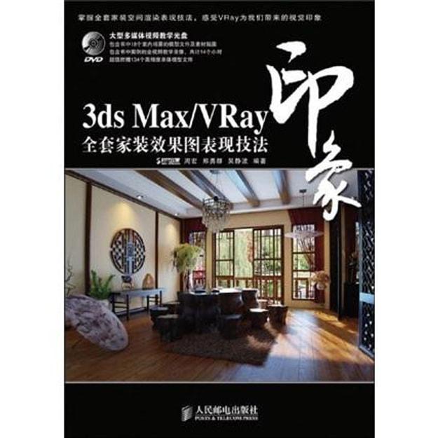商品详情 - 印象系列:3ds Max/VRay印象全套家装效果图表现技法(附赠DVD光盘1张) - image  0
