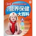 宝宝营养保健大百科(最新版)