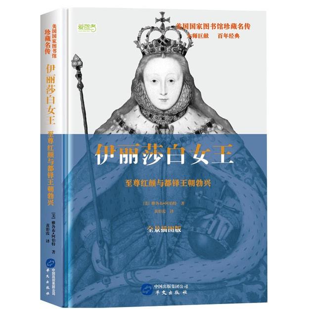 商品详情 - 伊丽莎白女王: 至尊红颜与都铎王朝勃兴 - image  0