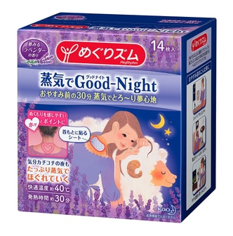 KAO MEGURISM Good-Night Back Steaming Patch Lavender 14 Pieces