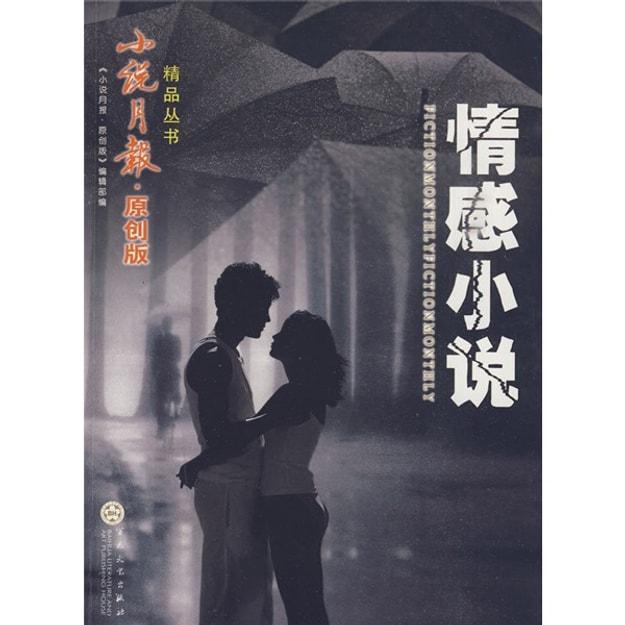 商品详情 - 情感小说:小说月报·原创版 - image  0