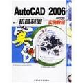 AutoCAD2006中文版机械制图实例教程