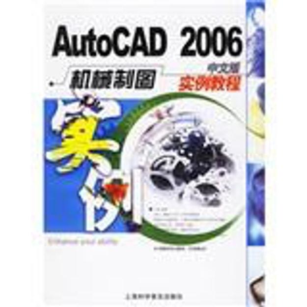 商品详情 - AutoCAD2006中文版机械制图实例教程 - image  0
