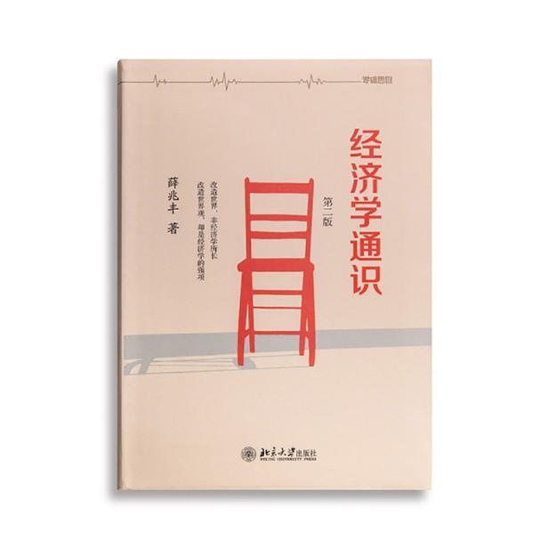 Product Detail - 《经济学通识》 - image 0