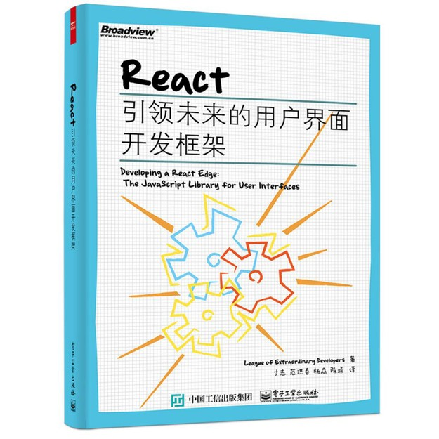Product Detail - React:引领未来的用户界面开发框架 - image 0