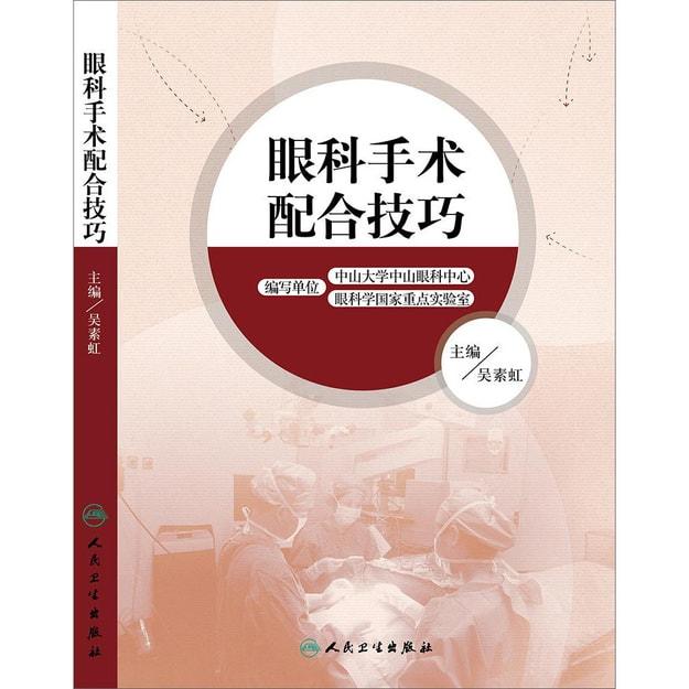 商品详情 - 眼科手术配合技巧 - image  0