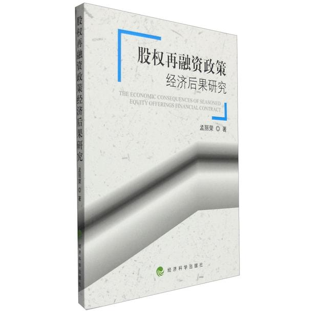 商品详情 - 股权再融资政策经济后果研究 - image  0