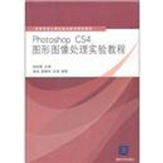 高等学校计算机基础教育教材精选:Photoshop CS4图形图像处理实验教程(附光盘)