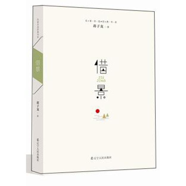商品详情 - 借景 - image  0