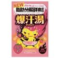 日本BISON 爆汗汤酵素分解入浴剂泡澡浴盐 #草莓香 60g 范冰冰推荐