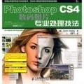 Photoshop CS4数码照片专业处理技法