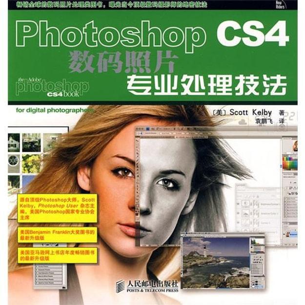 商品详情 - Photoshop CS4数码照片专业处理技法 - image  0
