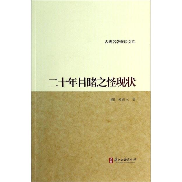 商品详情 - 古典名著聚珍文库:二十年目睹之怪现状 - image  0