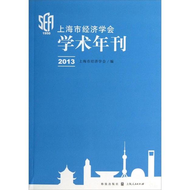 商品详情 - 上海市经济学会学术年刊(2013) - image  0