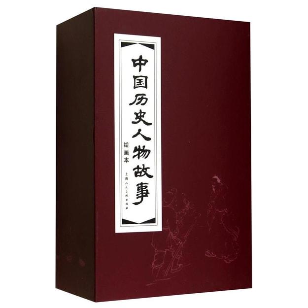商品详情 - 中国历史人物故事(绘画本 锦盒装连环画) 小人书 - image  0