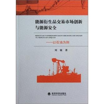 能源衍生品交易市场创新与能源安全:以石油为例