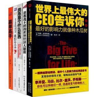 看透经济危机的基础(套装5册)