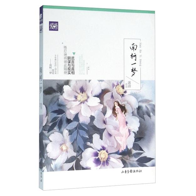 商品详情 - 南柯一梦 - image  0