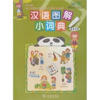 汉语图解小词典(越南语版)