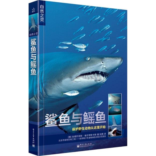 商品详情 - 自然之灵 鲨鱼与鳐鱼(全彩) - image  0