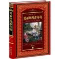 世界文学名著典藏:爱丽斯漫游奇境