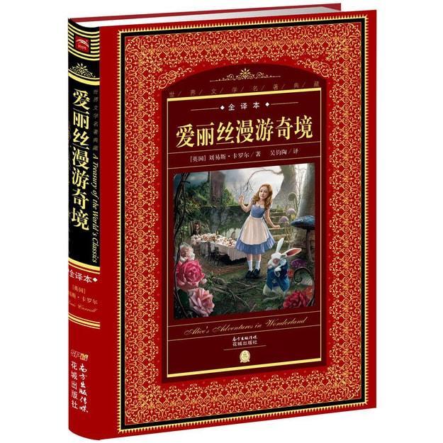 商品详情 - 世界文学名著典藏:爱丽斯漫游奇境 - image  0