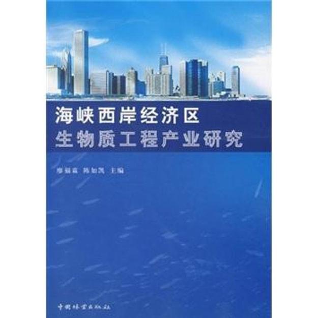 商品详情 - 海陕西岸经济区生物质工程产业研究 - image  0