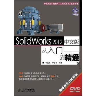 SolidWorks 2012·从入门到精通(中文版)