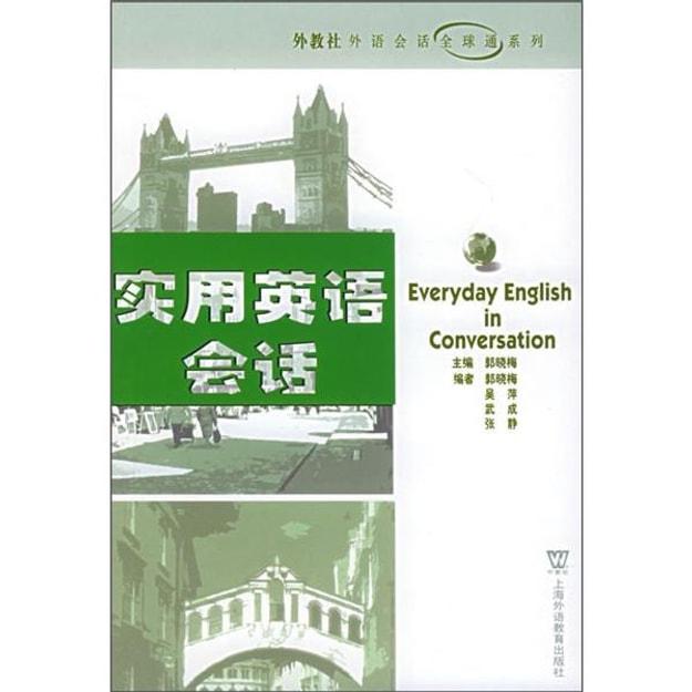 商品详情 - 实用英语会话 - image  0