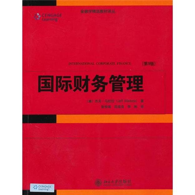 商品详情 - 金融学精选教材译丛·国际财务管理(第9版) - image  0