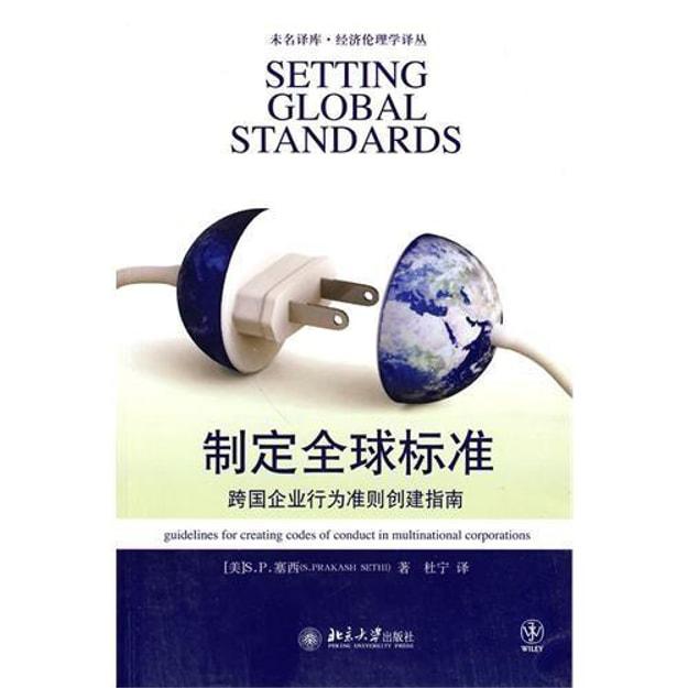 商品详情 - 制定全球标准:跨国企业行为准则创建指南 - image  0