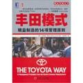 精益思想丛书·丰田模式:精益制造的14项管理原则