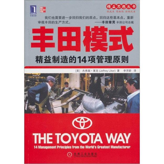 商品详情 - 精益思想丛书·丰田模式:精益制造的14项管理原则 - image  0
