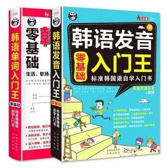 零基础 标准韩国语入门自学教材 韩语发音入门王+韩语单词入门王 (套装2册)