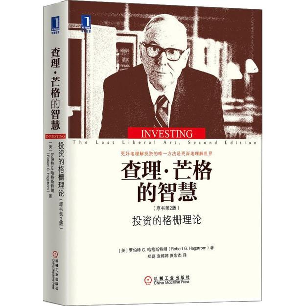 商品详情 - 查理·芒格的智慧:投资的格栅理论(原书第2版) - image  0