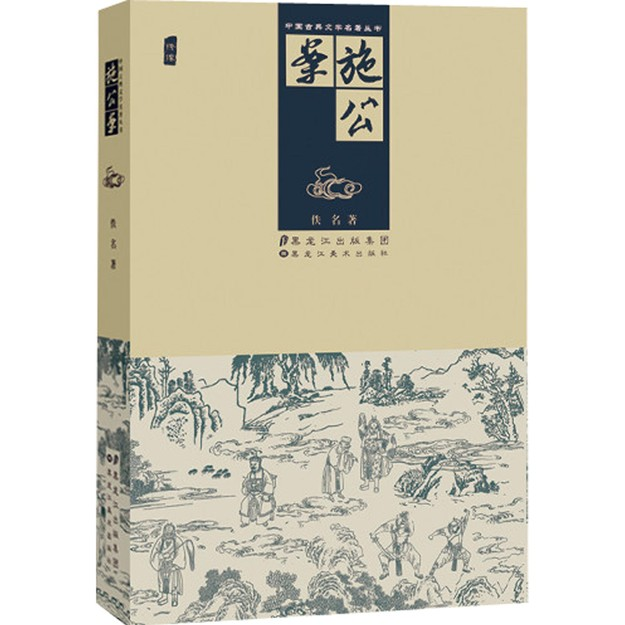 商品详情 - 中国古典文学名著丛书:施公案(绣像) - image  0