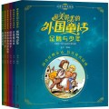 最美最美的外国童话(注音全彩美绘版 套装全6册)