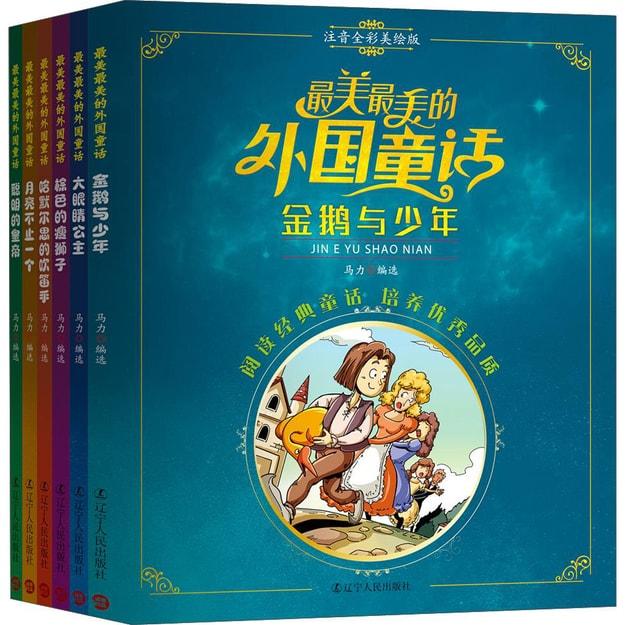 商品详情 - 最美最美的外国童话(注音全彩美绘版 套装全6册) - image  0
