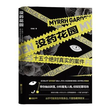 没药花园:十五个绝对真实的案件 悬疑侦探推理小说
