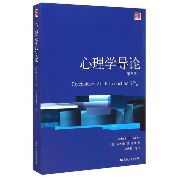 商品详情 - 心理学核心课程教材系列丛书:心理学导论(第9版) - image  0