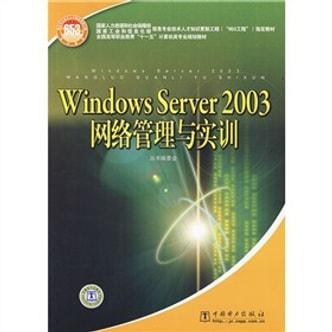 Windows Server 2003网络管理与实训