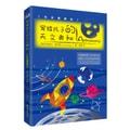 写给孩子的天文奥秘(彩色图解版 从儿童视角出发,带孩子揭开宇宙的神秘面纱)