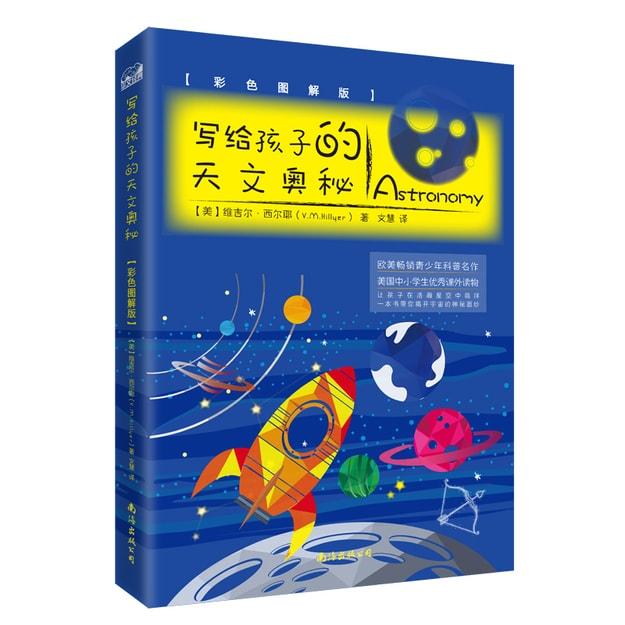 商品详情 - 写给孩子的天文奥秘(彩色图解版 从儿童视角出发,带孩子揭开宇宙的神秘面纱) - image  0