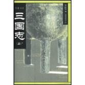古典名著普及文库:三国志(上下)