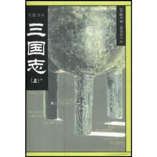 商品详情 - 古典名著普及文库:三国志(上下) - image  0