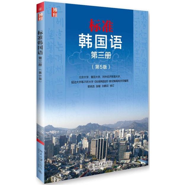 商品详情 - 标准韩国语 第三册 (第五版)(韩语) - image  0