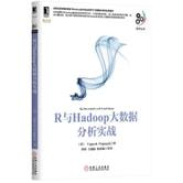 R与Hadoop大数据分析实战
