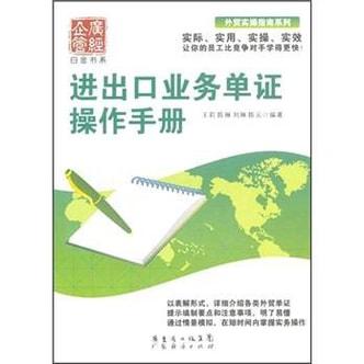 进出口业务单证操作手册