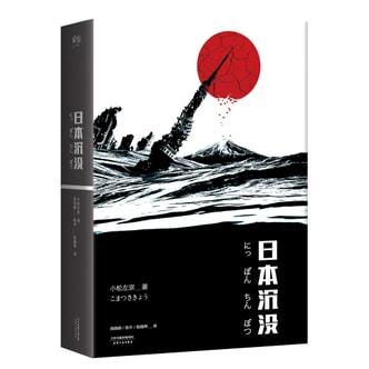 日本沉没(无删减典藏版)